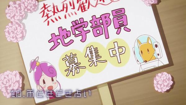 「恋する小惑星」10話感想 画像  (18)