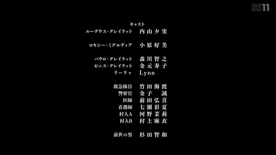 「無職転生 〜異世界行ったら本気だす〜」1話感想 (34)