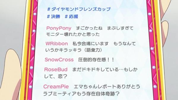「アイカツフレンズ!」42話感想 (7)