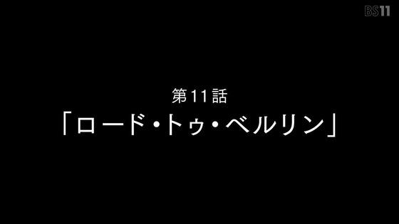 「ストライクウィッチーズ ROAD to BERLIN」3期 11話感想  (5)