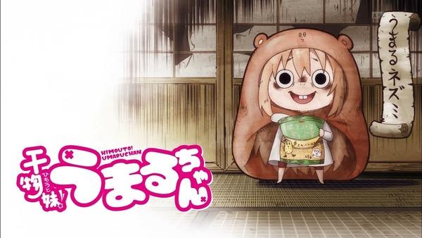 干物妹!うまるちゃん (15)