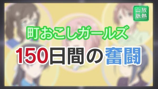 「サクラクエスト」13話 (59)