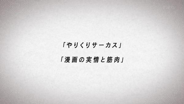 「かくしごと」第2話感想 画像 (64)