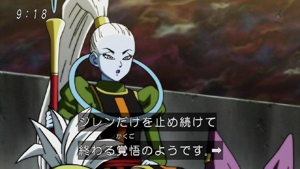「ドラゴンボール超」110話 (27)