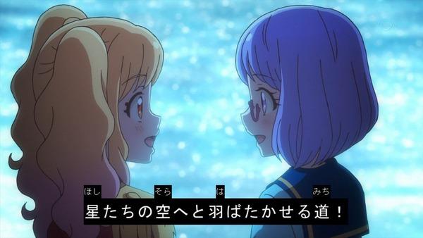 「アイカツスターズ!」第72話 (91)