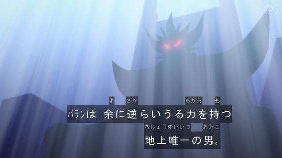 「ダイの大冒険」32話感想 (78)