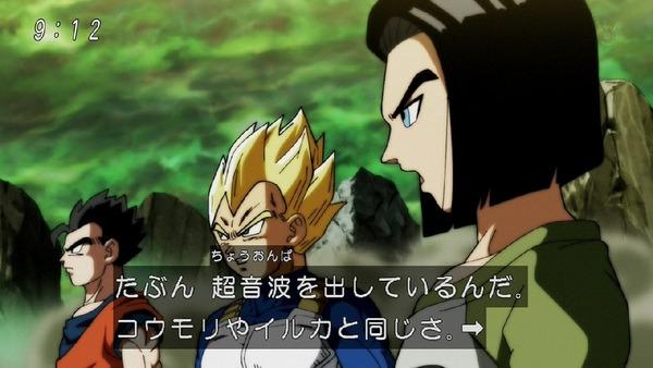 「ドラゴンボール超」121話 (23)