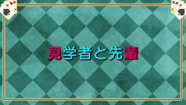 「手品先輩」5話感想  (1)