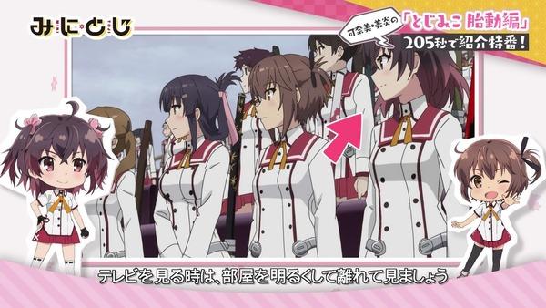 「みにとじ」第0話 感想 (5)