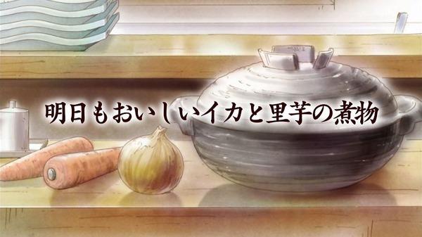 「甘々と稲妻」 (6)