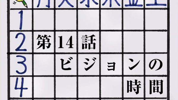 暗殺教室 (14)