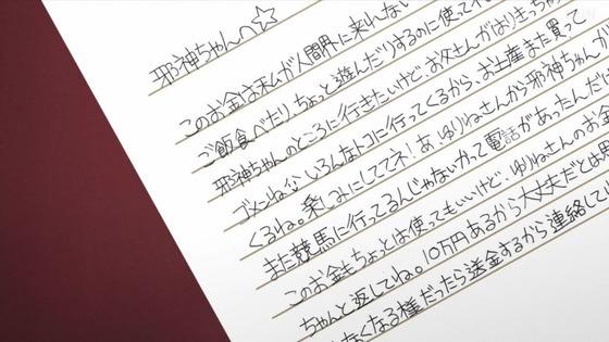 「邪神ちゃんドロップキック'」2期 第9話感想 (4)