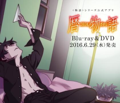 暦物語(完全生産限定版) [Blu-ray]
