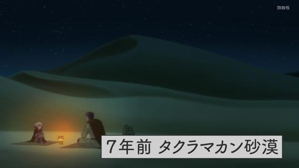 「ソウナンですか?」9話感想  (1)