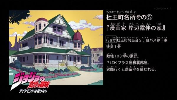 「ジョジョの奇妙な冒険」14話 (21)