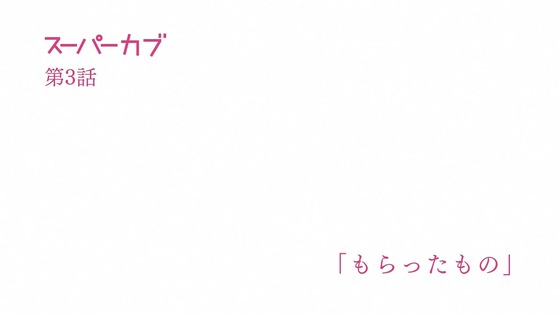「スーパーカブ」3話感想 (8)
