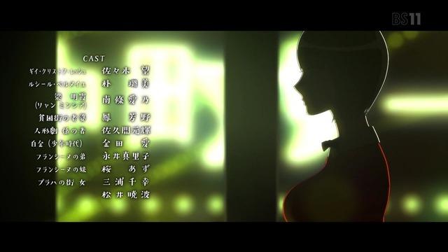 「からくりサーカス」9話感想 (57)