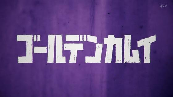 「ゴールデンカムイ」25話(第3期 1話)感想 (40)