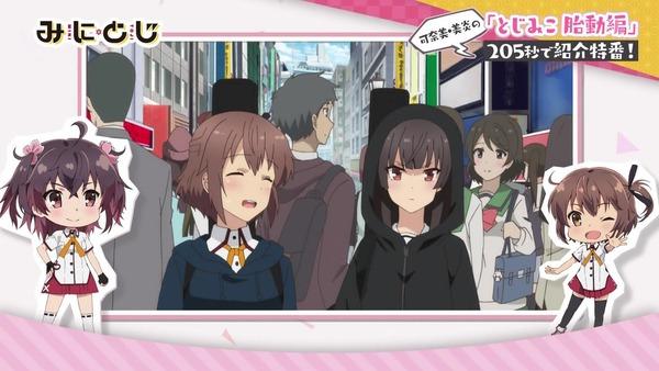 「みにとじ」第0話 感想 (13)