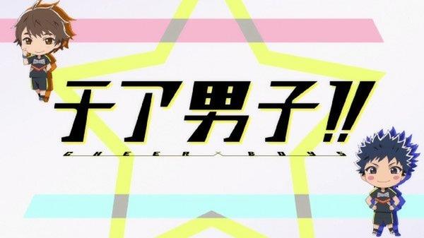 「チア男子!!」1話 (11)