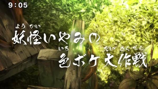 「ゲゲゲの鬼太郎」6期 72話感想 (4)