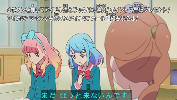「アイカツフレンズ!」31話感想 (8)
