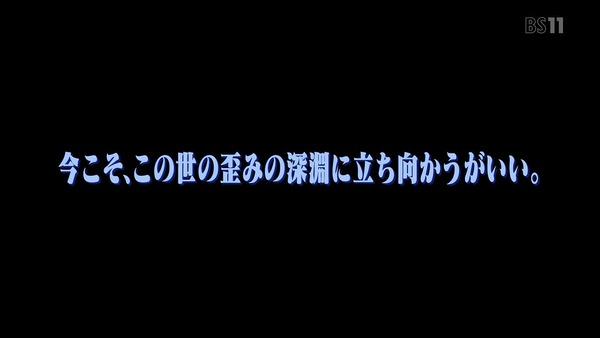 「ペルソナ5」1話 (3)