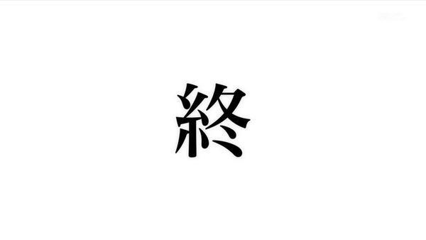 「虚構推理」12話感想 画像 ! (71)