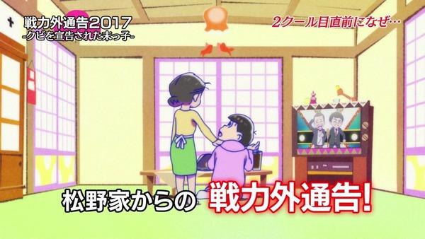 「おそ松さん」2期 13話 (57)