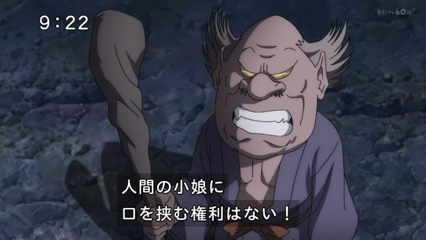 「ゲゲゲの鬼太郎」6期 42話感想  (57)
