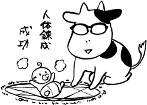 漫画家】 荒川弘さんが第3子を出...