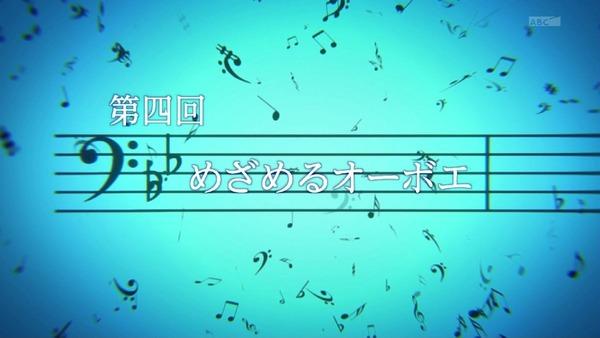 「響け!ユーフォニアム2」 (6)