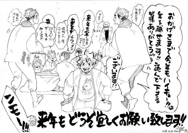 「ハイキュー‼︎」 (2)
