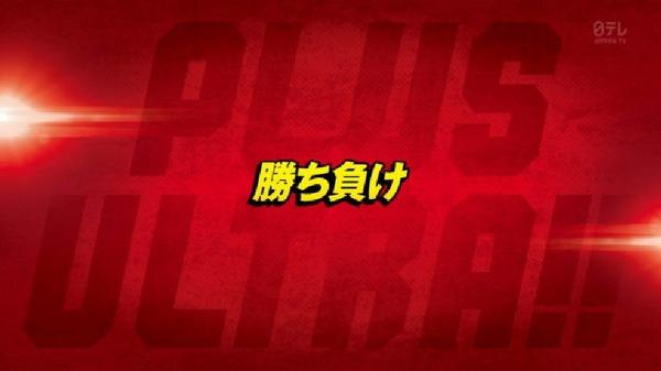 「僕のヒーローアカデミア」20話 (1)