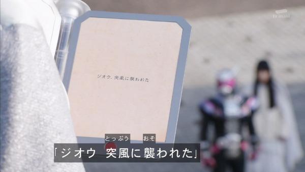 「仮面ライダージオウ」17話感想 (46)
