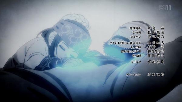 「ゴールデンカムイ」21話 (154)