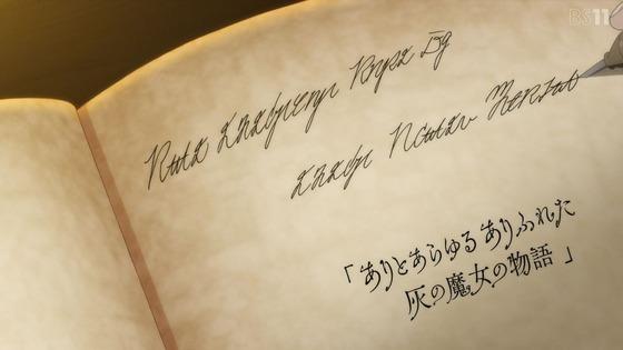 「魔女の旅々」第12話感想 (2)