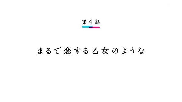 「ネト充のススメ」4話 (4)