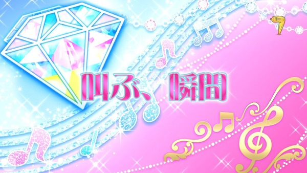 「アイカツフレンズ!」23話感想 (5)