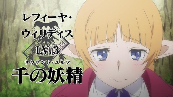 「ソード・オラトリア(ダンまち外伝)1話 (1)