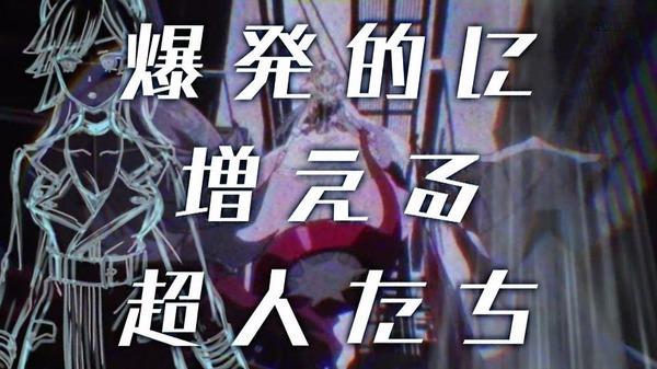コンクリート・レボルティオ 超人幻想 (85)