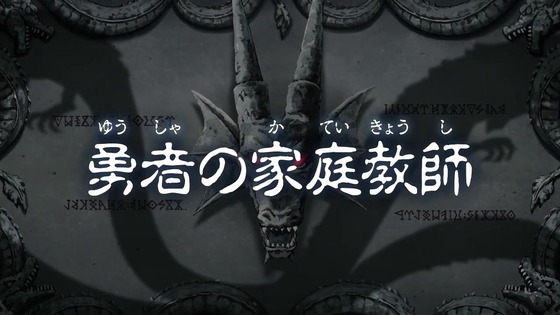 「ダイの大冒険」第3話感想 画像 (1)