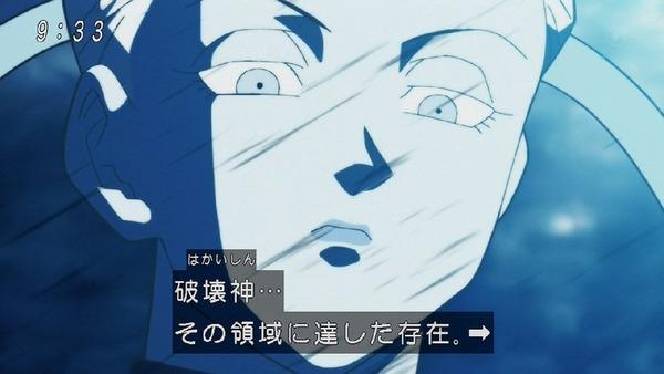「ドラゴンボール超」109話 (50)