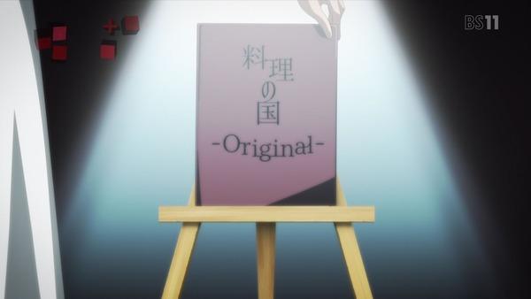 「キノの旅」9話 (25)