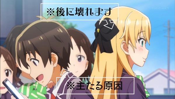 「ゲーマーズ!」1話 (5)
