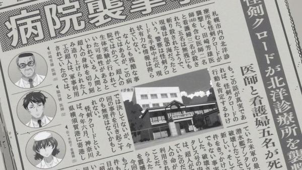 「コンクリート・レボルティオ」14話感想 (44)
