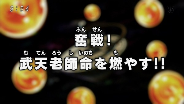 「ドラゴンボール超」105話 (1)