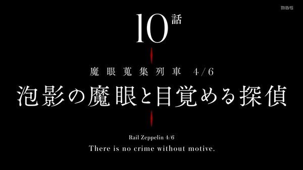 「ロード・エルメロイII世の事件簿」10話感想 (60)