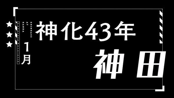 コンクリート・レボルティオ 超人幻想 (7)