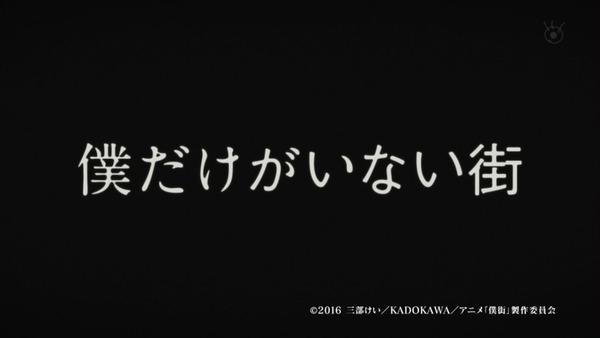 「僕だけがいない街」12話感想 (63)